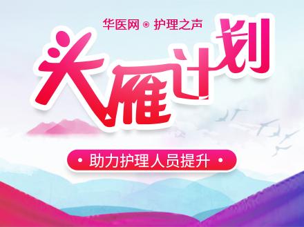 华医网继续医学教育_华医网_首页